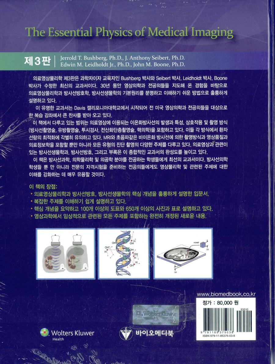 의료영상물리학