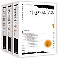 [세트] 야만시대의 기록 - 전3권