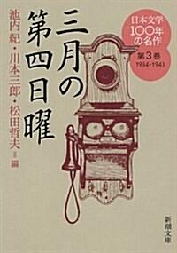 日本文學100年の名作第3卷1934-1943 三月の第四日曜 (新潮文庫) (文庫)