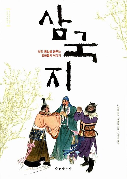 한 권으로 읽는 중국 7대 고전 세트 - 전7권