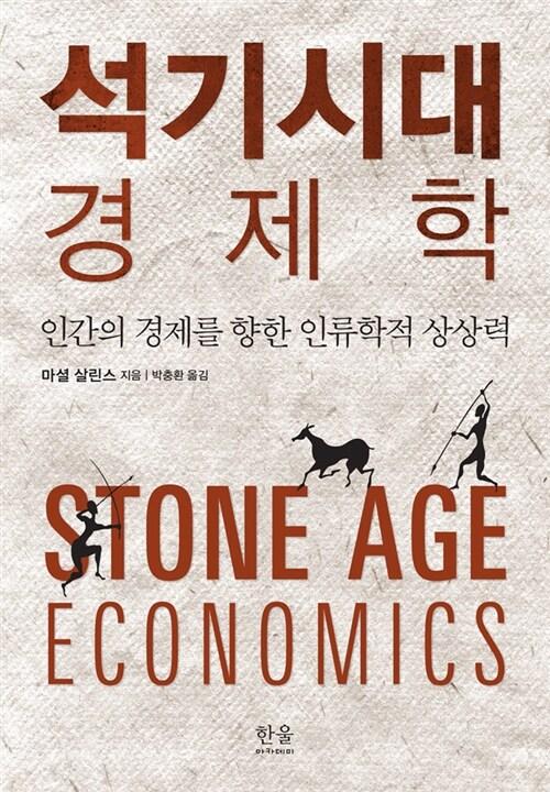 석기시대 경제학 (양장)