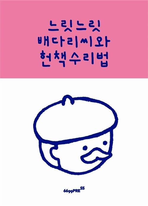 느릿느릿 배다리씨와 헌책수리법