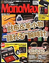 Mono Max (モノ·マックス) 2014年 12月號 [雜誌] (月刊, 雜誌)