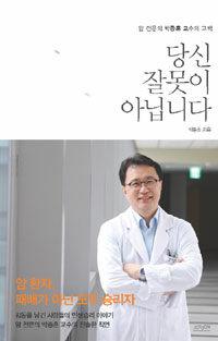 당신 잘못이 아닙니다 : 암 전문의 박종훈 교수의 고백