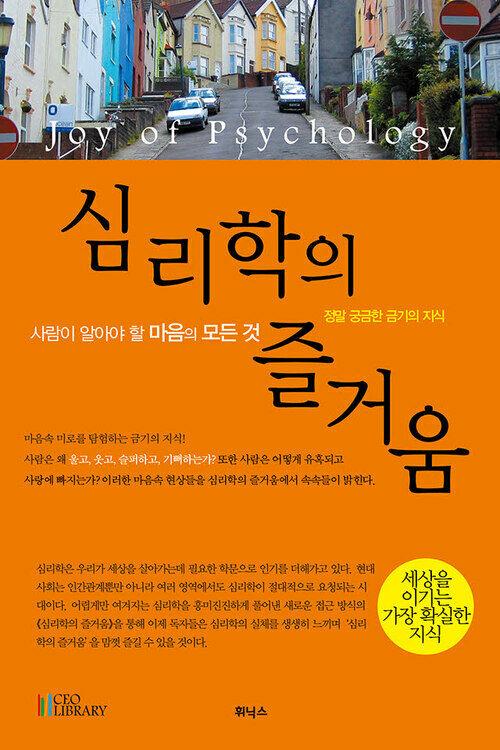 심리학의 즐거움 (합본)