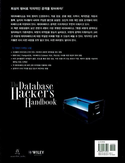 데이터베이스 해킹 & 보안 완벽 가이드 : 데이터베이스 보안 취약점을 겨냥한 공격과 방어