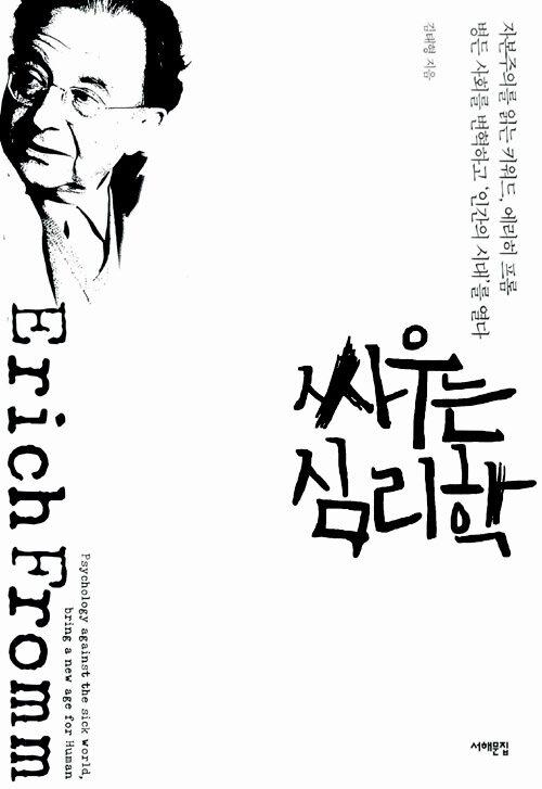 싸우는 심리학 : 자본주의를 읽는 키워드, 에리히 프롬 병든사회를 변혁하고 '인간의 시대'를 열다