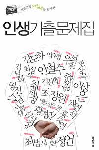 인생기출문제집 - 대한민국 이십대는 답하라