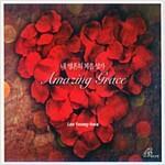 [중고] 이영화 - Amazing Grace : 내 영혼의 복음성가