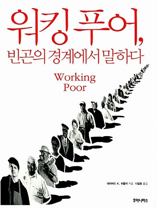 [중고] 워킹 푸어, 빈곤의 경계에서 말하다