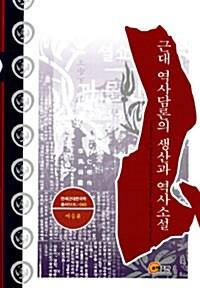 근대 역사담론의 생산과 역사 소설
