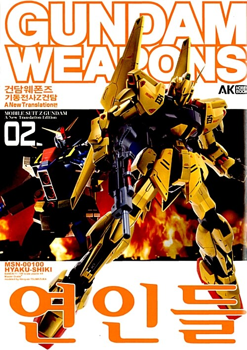 건담 웨폰즈 Gundam Weapons 기동전사 Z건담 A New Translation편 02