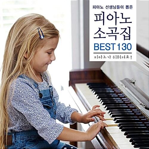 피아노 선생님들이 뽑은 피아노 소곡집 BEST 130 [2CD]