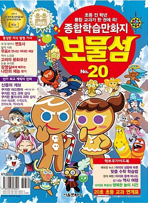 코믹 메이플 스토리 오프라인 RPG 74 + 보물섬 No.20 - 전2권