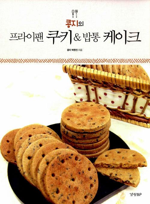 (콩지의) 프라이팬 쿠키 & 밥통 케이크
