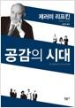 [eBook] 공감의 시대