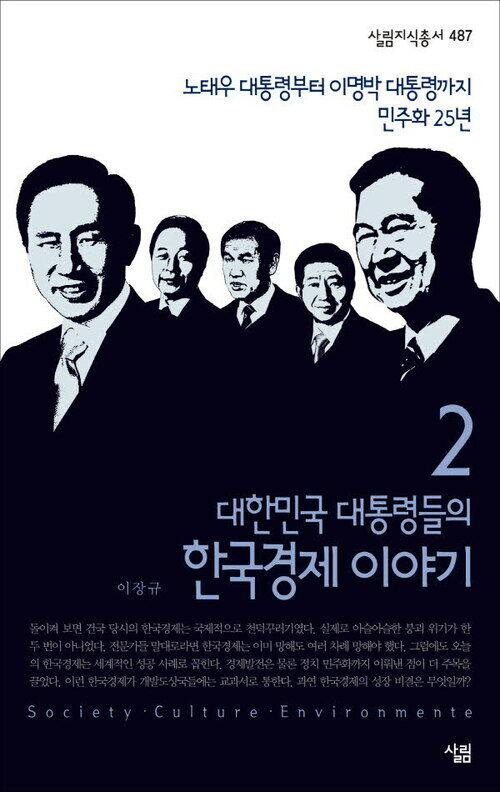 대한민국 대통령들의 한국경제 이야기 2