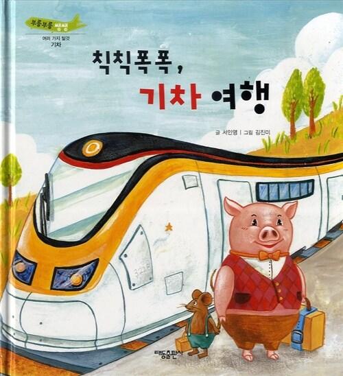 칙칙폭폭, 기차 여행 - 부릉부릉 쌩쌩 01