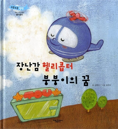 장난감 헬리콥터 붕붕이의 꿈 - 부릉부릉 쌩쌩 02