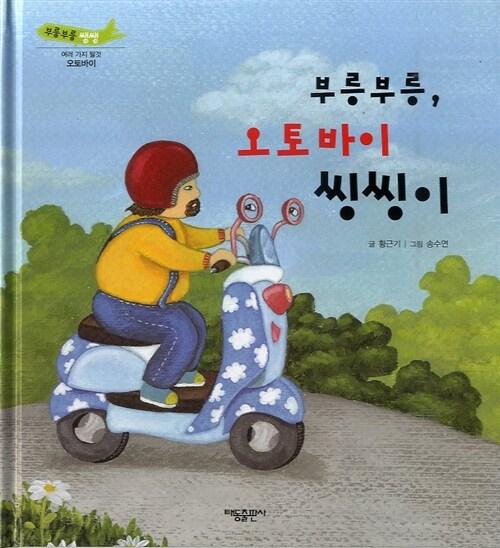 부릉부릉, 오토바이 씽씽이 - 부릉부릉 쌩쌩 03