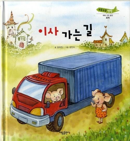 이사 가는 길 - 부릉부릉 쌩쌩 09