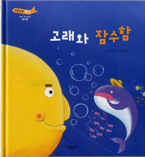 고래와 잠수함 - 부릉부릉 쌩쌩 11