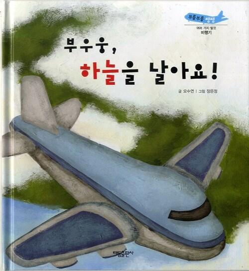 부우웅, 하늘을 날아요 - 부릉부릉 쌩쌩 12