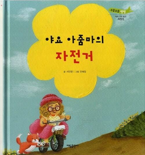 야요 아줌마의 자전거 - 부릉부릉 쌩쌩 04