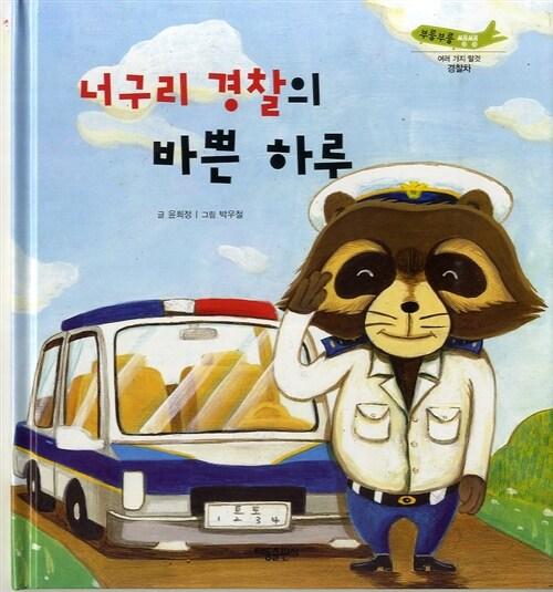 너구리 경찰의 바쁜 하루 - 부릉부릉 쌩쌩 05