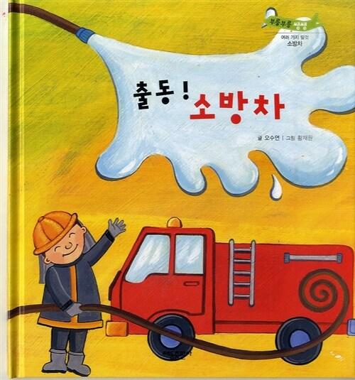 출동! 소방차 - 부릉부릉 쌩쌩 06