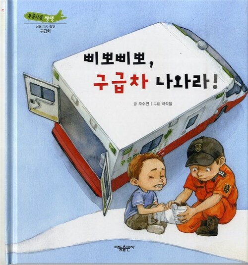 삐뽀삐뽀, 구급차 나와라! - 부릉부릉 쌩쌩 07