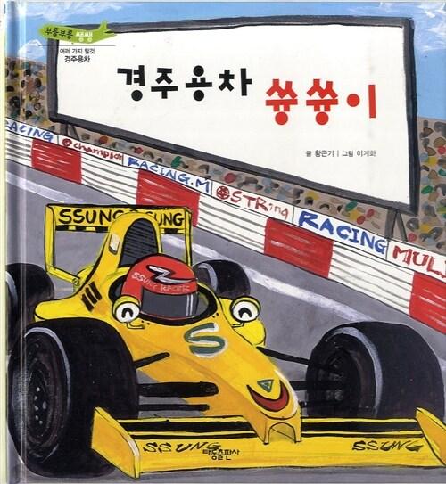 경주용차 쓩쓩 - 부릉부릉 쌩쌩 08