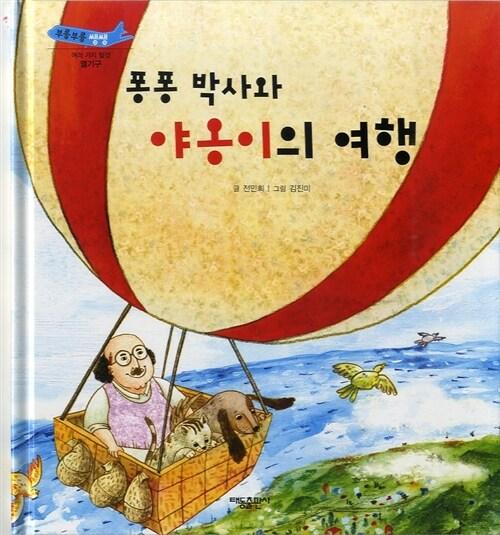 퐁퐁 박사와 야옹이의 여행 - 부릉부릉 쌩쌩 19