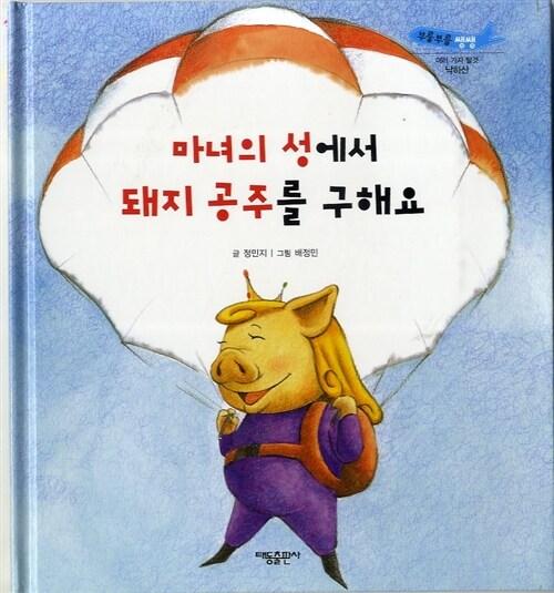 마녀의 성에서 돼지 공주를 구해요 - 부릉부릉 쌩쌩 20