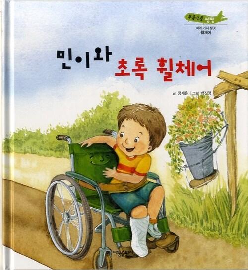 민이와 초록 휠체어 - 부릉부릉 쌩쌩 21