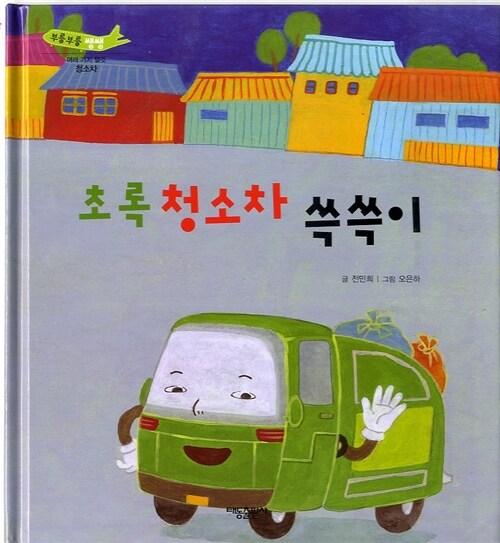 초록 청소차 쓱쓱이 - 부릉부릉 쌩쌩 22