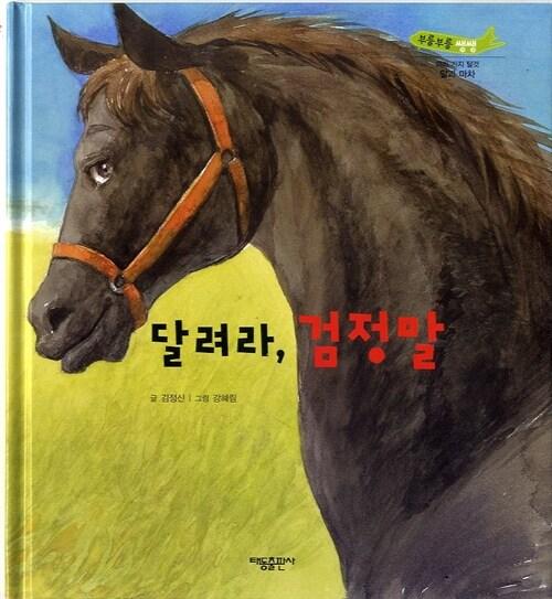 달려라, 검정말 - 부릉부릉 쌩쌩 23