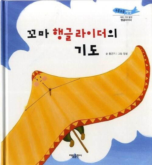 꼬마 행글라이더의 기도 - 부릉부릉 쌩쌩 14