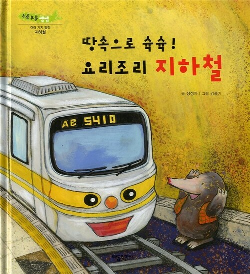 땅속으로 슉슉! 요리조리 지하철 - 부릉부릉 쌩쌩 15