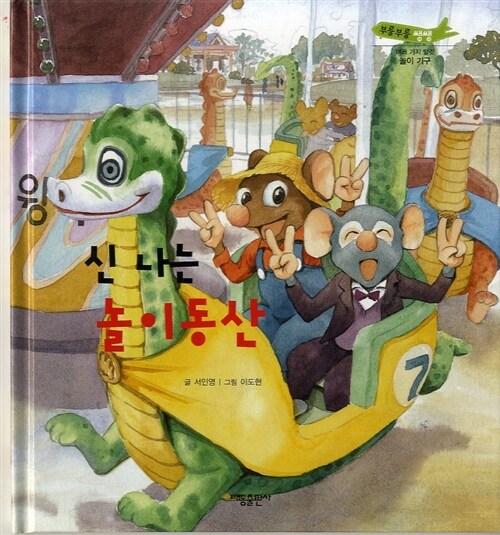신나는 놀이동산 - 부릉부릉 쌩쌩 17