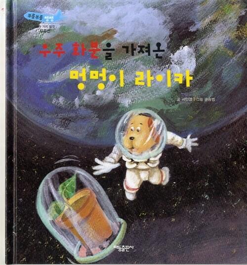 우주 화분을 가져온 멍멍이 라이카 - 부릉부릉 쌩쌩 18