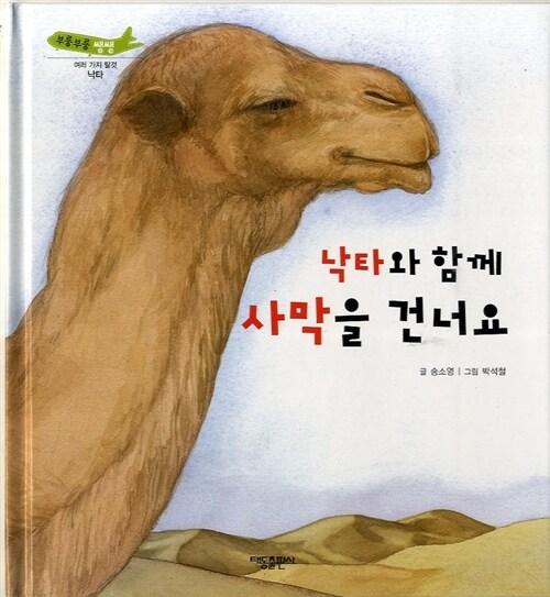 낙타와 함께 사막을 건너요 - 부릉부릉 쌩쌩 24