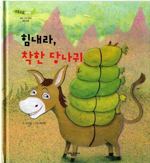 힘내라, 착한 당나귀 - 부릉부릉 쌩쌩 25
