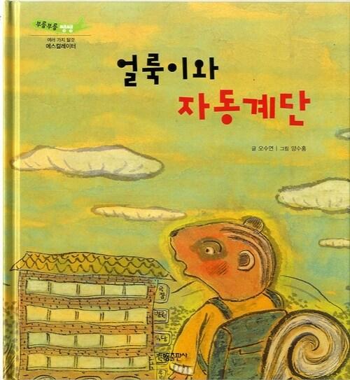 얼룩이와 자동계단 - 부릉부릉 쌩쌩 26
