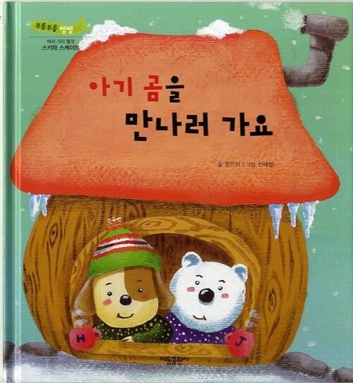 아기 곰을 만나러 가요 - 부릉부릉 쌩쌩 27