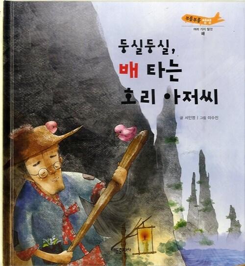둥실둥실, 배 타는 호리 아저씨 - 부릉부릉 쌩쌩 29