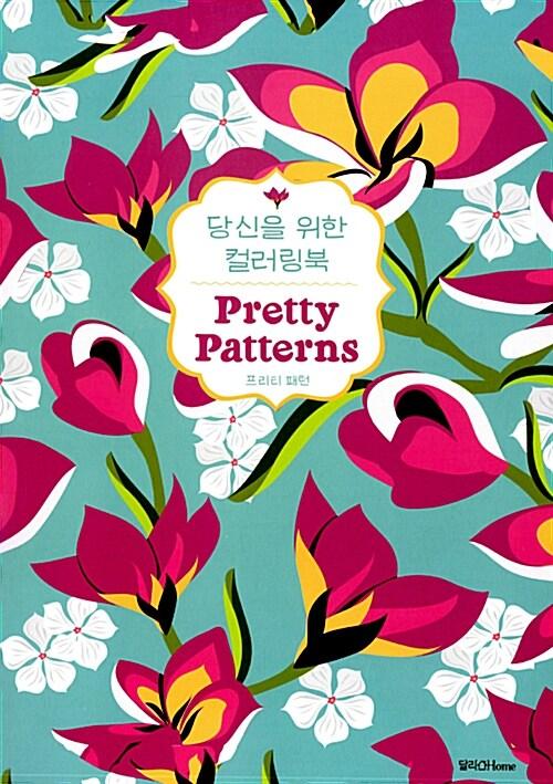 당신을 위한 컬러링북 : 프리티 패턴