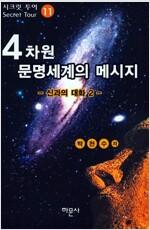 4차원 문명세계의 메시지 11