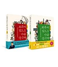 [세트] 교과서 밖으로 나온 한국사 2종 세트 - 전2권