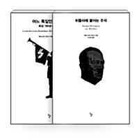 [세트] 히틀러에 붙이는 주석 + 어느 독일인 이야기 - 전2권